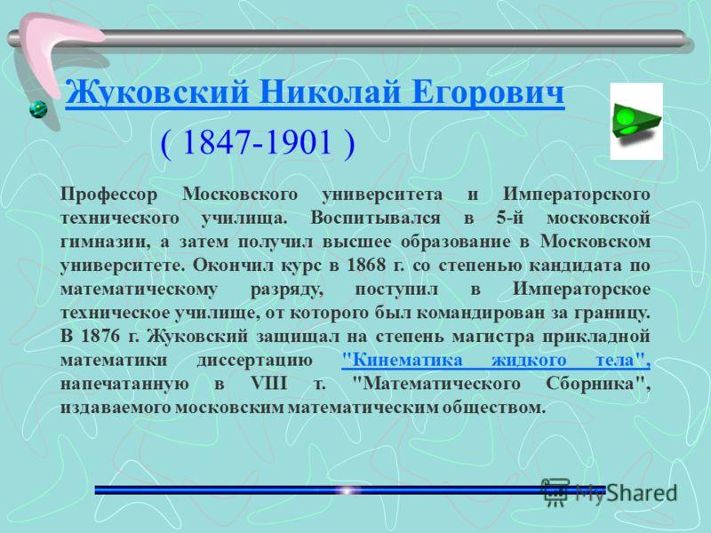 Профессор Московского университета и Императорского технического училища. Воспитывался в 5-й московской гимназии, а затем получил высшее образование в Московском университете. Окончил курс в 1868 г. со степенью кандидата по математическому разряду, п