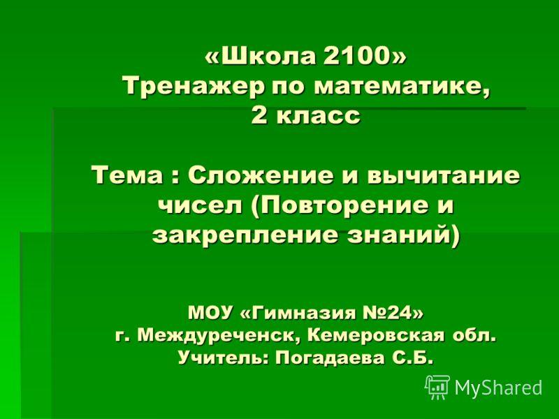 Презентация Перестановка Чисел При Сложении 1 Класс Рудницкая