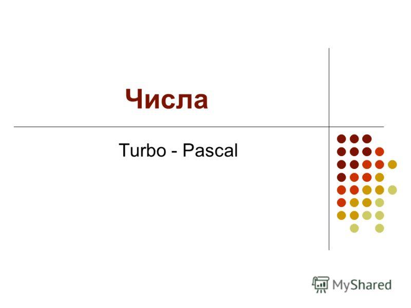 Числа Turbo - Pascal