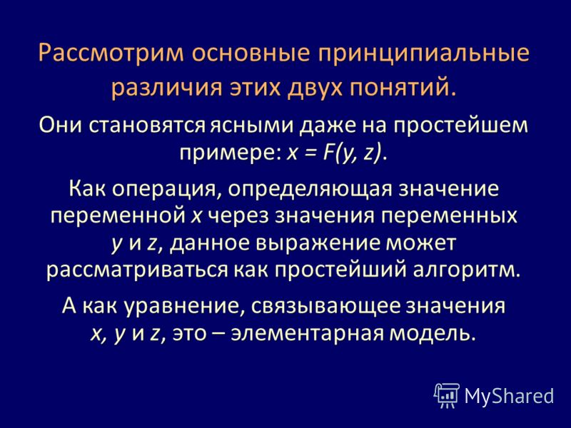 Рассмотрим основные принципиальные различия этих двух понятий. Они становятся ясными даже на простейшем примере: x = F(y, z). Как операция, определяющая значение переменной x через значения переменных y и z, данное выражение может рассматриваться как