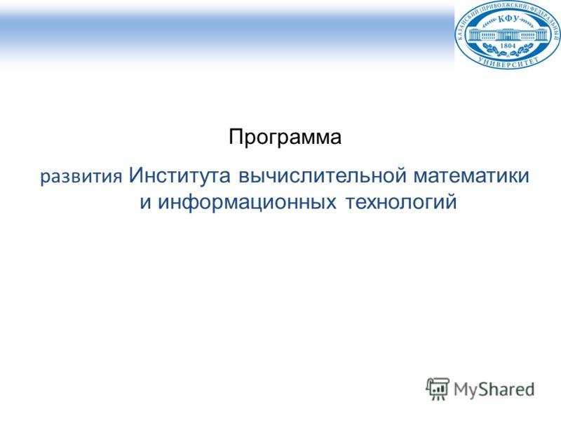 Программа развития Института вычислительной математики и информационных технологий