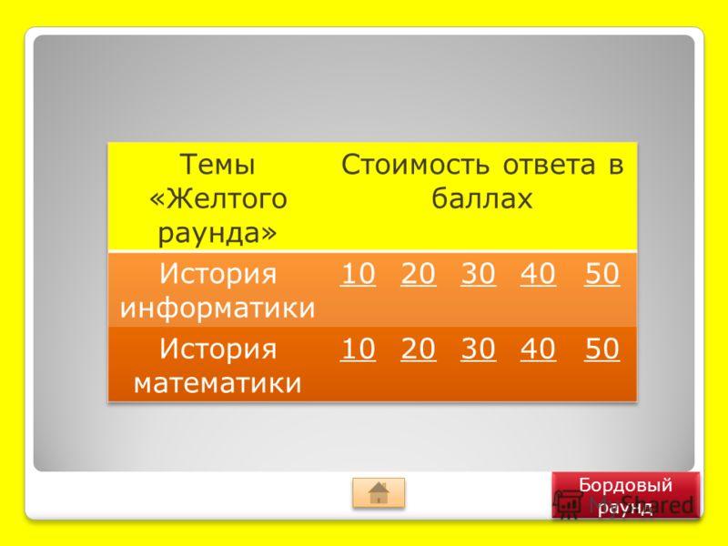 Желтый раунд