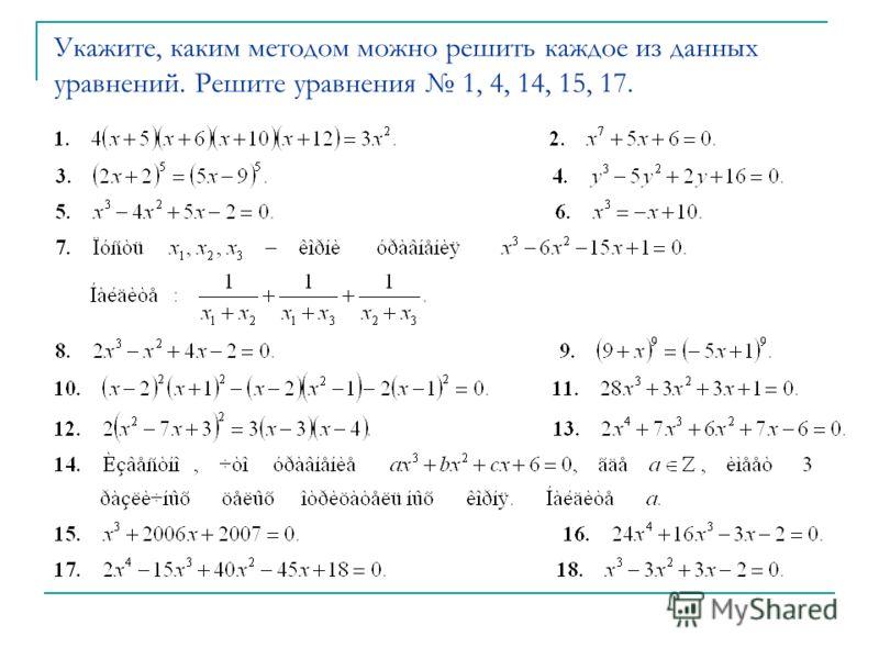 Укажите, каким методом можно решить каждое из данных уравнений. Решите уравнения 1, 4, 14, 15, 17.