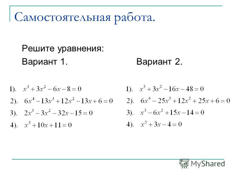 Самостоятельная работа. Решите уравнения: Вариант 1. Вариант 2.