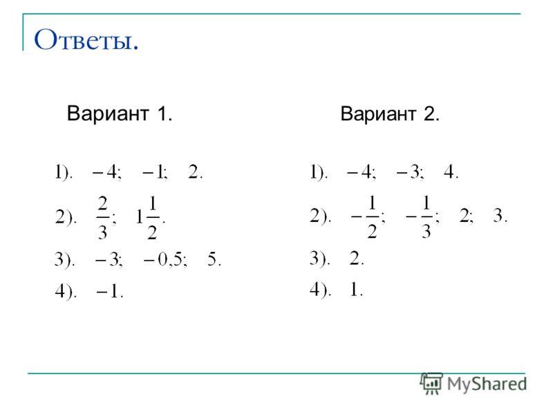 Ответы. Вариант 1. Вариант 2.