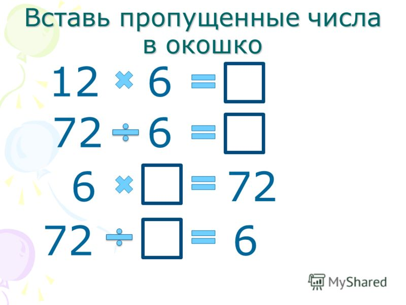 Игра «Распутай клубок» 5 15 5 6 5 18 75 15 90