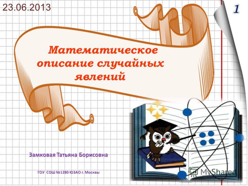 Математическое описание случайных явлений 23.06.2013