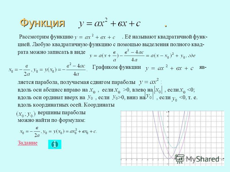 Решение: 1. а) у>0 - не принимает положительных значений, т.к. график расположен ниже оси ох; б) у 0 – при любом х; в) у