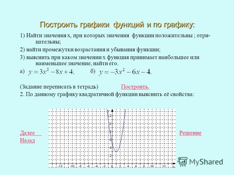 Функция. Рассмотрим функцию. Её называют квадратичной функ- цией. Любую квадратичную функцию с помощью выделения полного квад- рата можно записать в виде Графиком функции яв- ляется парабола, получаемая сдвигом параболы вдоль оси абсцисс вправо на, е