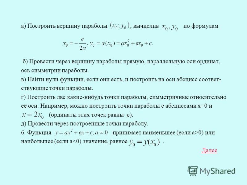 Выводы. Подведём итоги: 1. Область определения функции есть множество всех действительных чисел R. 2. Графиком функции является парабола. 3. Ось симметрии параболы прямая, параллельная оси ординат и проходящая через вершину параболы, координаты котор