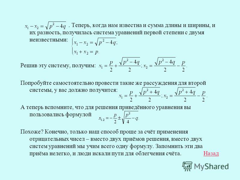В Древнем Вавилоне грамотные люди умели решать довольно сложные уравнения, в том числе и уравнения второй степени. С одной из идей решения, предложенных вавилонскими математиками, сейчас познакомимся. Вспомним теорему Виета. Для уравнения справедлива