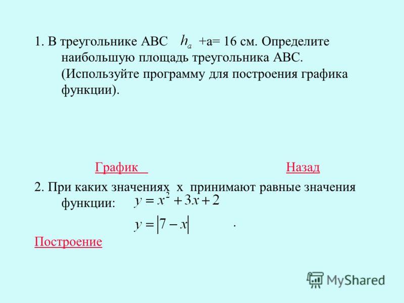 . Теперь, когда нам известна и сумма длины и ширины, и их разность, получилась система уравнений первой степени с двумя неизвестными: Решив эту систему, получим: Попробуйте самостоятельно провести такие же рассуждения для второй системы, у вас должно