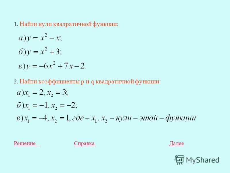 Определение квадратичной функции Определение: Функция, где a,b,c заданные действительные числа,,x – действительная переменная, называется квадратичной функцией. Вот примеры, где встречаются функции вида : 1. Площадь у квадрата со стороной х вычисляет