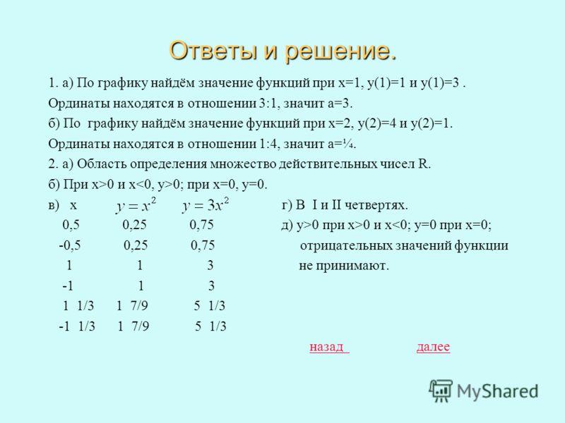 1. На рисунке представлены графики функций (синий график) и Определите а. а) б) 2. Заданы функции и. а) При каких х определены эти функции? б) Какие значения принимают эти функции при х>0, х
