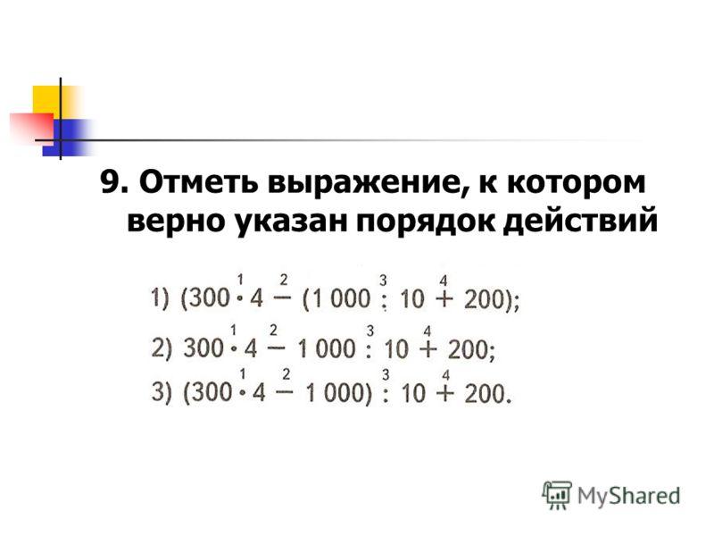 9. Отметь выражение, к котором верно указан порядок действий