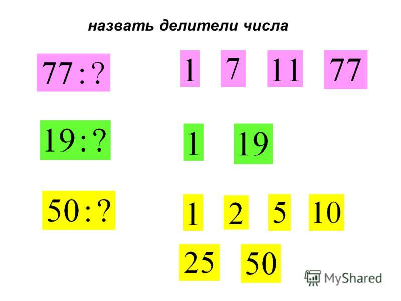 назвать делители числа