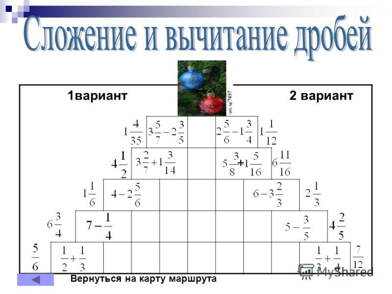 + 1вариант2 вариант Вернуться на карту маршрута