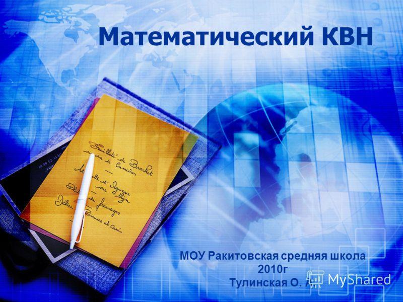 Математический КВН МОУ Ракитовская средняя школа 2010г Тулинская О. А.
