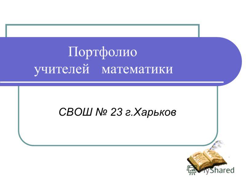 Портфолио учителей математики СВОШ 23 г.Харьков