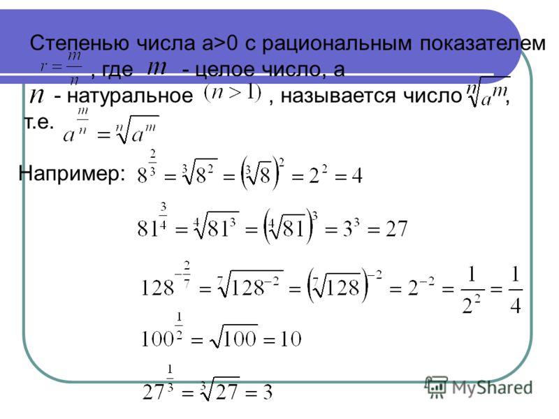 Степенью числа а>0 с рациональным показателем, где - целое число, а - натуральное, называется число, т.е. Например: