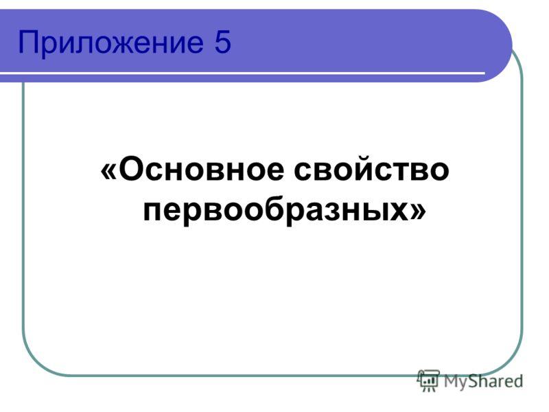 Приложение 5 «Основное свойство первообразных»