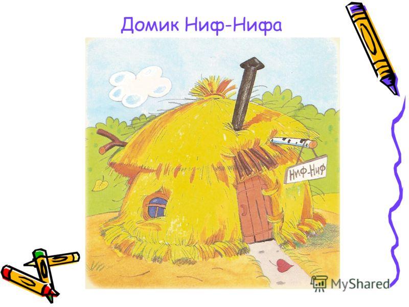 Домик Ниф-Нифа