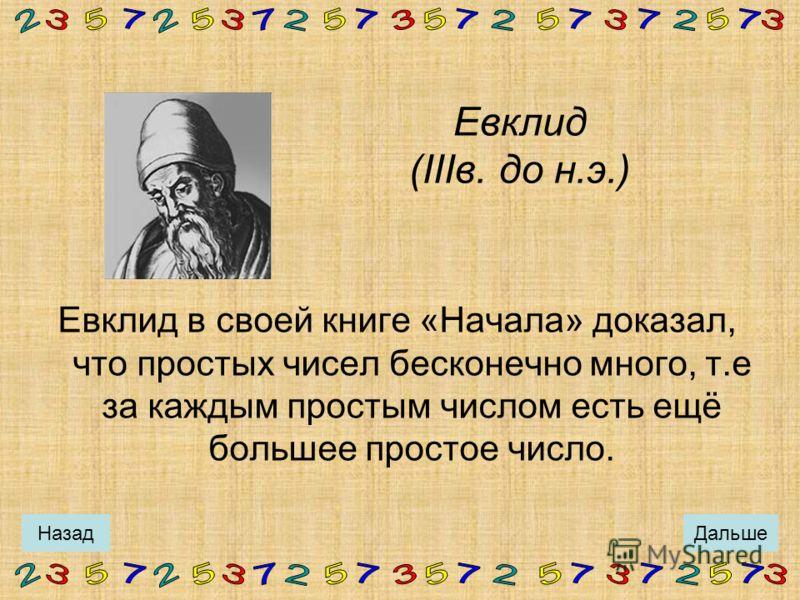 Существует ли последнее (самое большое) простое число? В III в.до н.э. на этот вопрос дал отвел древнегреческий математик, имя которого зашифровано в ребусе: Назад Ответ