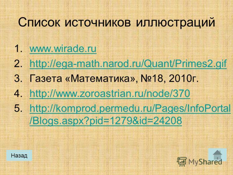 Список источников основного содержания 1.Газета «Математика», 18, 2010г. 2.М. Гарднер «Математические досуги» 3.http://ega-math.narod.ru/Quant/Primes1.htmhttp://ega-math.narod.ru/Quant/Primes1.htm 4.http://dic.academic.ru/dic.nsf/ruwiki/2767 ДальшеНа