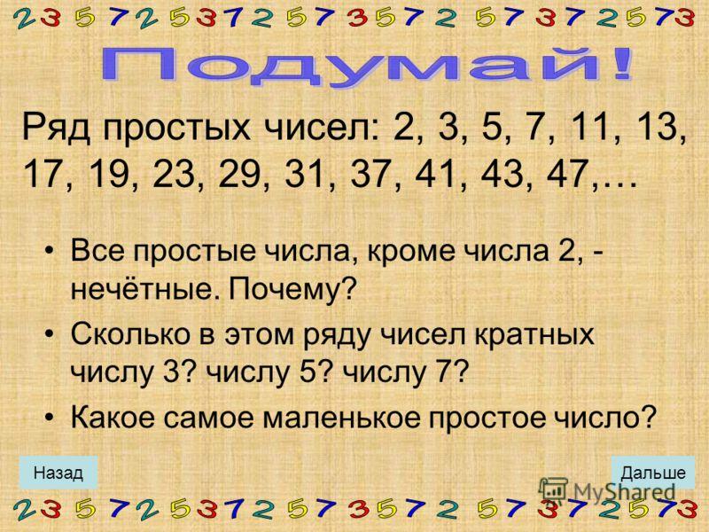 Натуральные числа простые составные Это числа, которые имеют только два делителя – единицу и само себя Это числа, которые имеют больше двух делителей число1 ДальшеНазад Щёлкните мышью по числу, которое ошибочно попала в пример