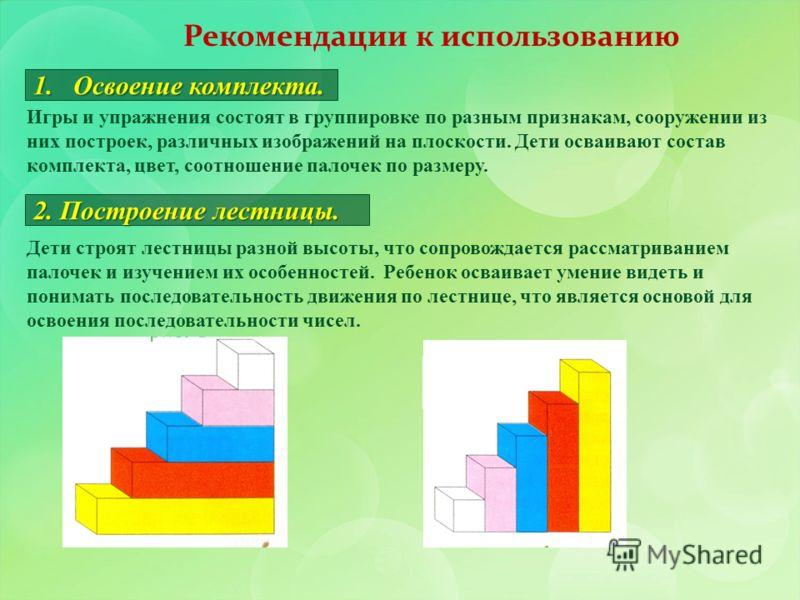 Рекомендации к использованию Игры и упражнения состоят в группировке по разным признакам, сооружении из них построек, различных изображений на плоскости. Дети осваивают состав комплекта, цвет, соотношение палочек по размеру. Дети строят лестницы разн