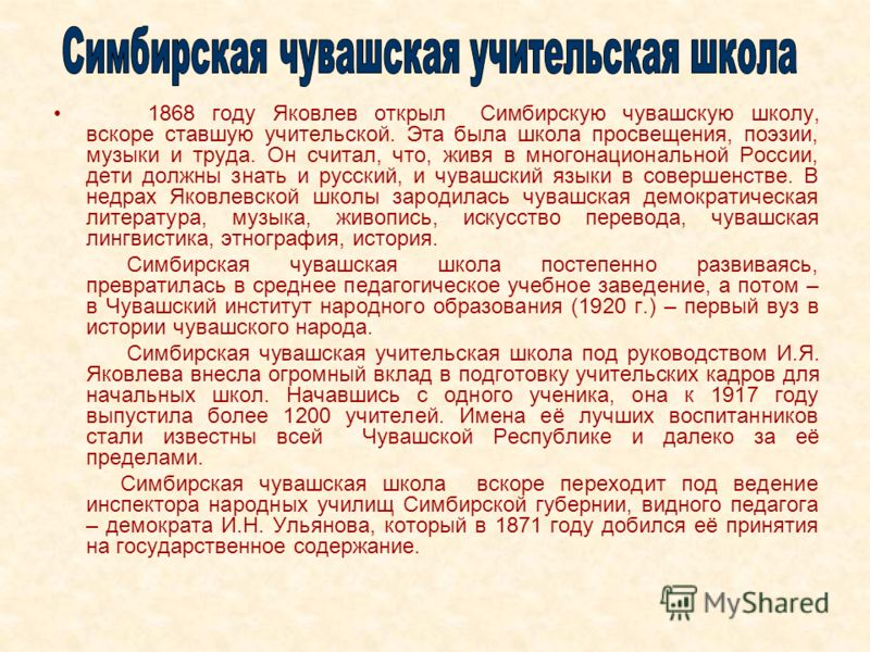 1868 году Яковлев открыл Симбирскую чувашскую школу, вскоре ставшую учительской. Эта была школа просвещения, поэзии, музыки и труда. Он считал, что, живя в многонациональной России, дети должны знать и русский, и чувашский языки в совершенстве. В нед