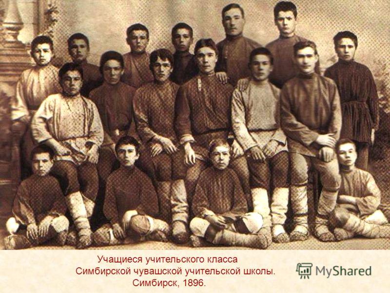 Учащиеся учительского класса Симбирской чувашской учительской школы. Симбирск, 1896.