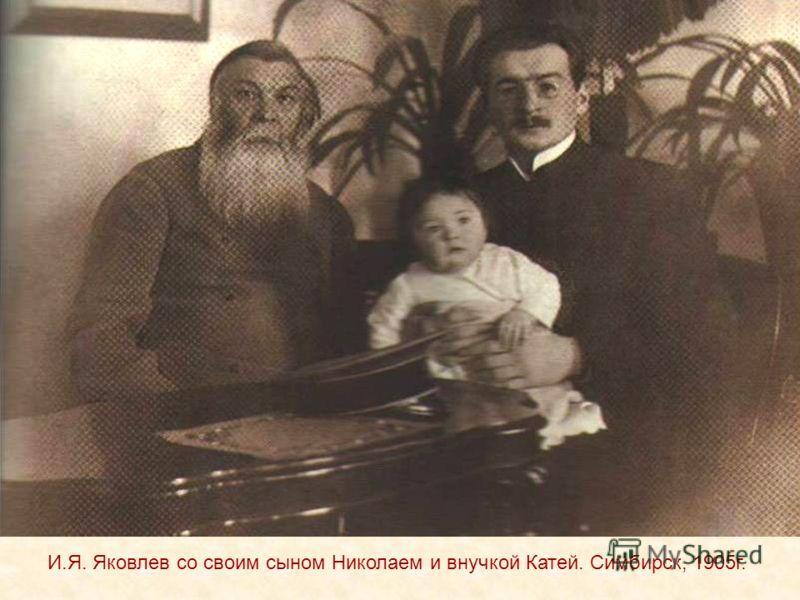 И.Я. Яковлев со своим сыном Николаем и внучкой Катей. Симбирск, 1905г.