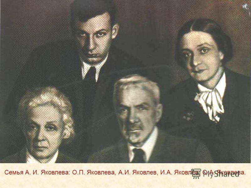 Семья А. И. Яковлева: О.П. Яковлева, А.И. Яковлев, И.А. Яковлев, О.А. Яковлева.