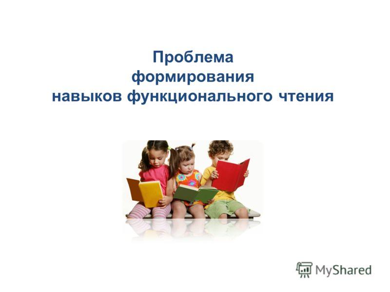 Проблема формирования навыков функционального чтения Конференция «Чтение детей и взрослых: книга и развитие личности»