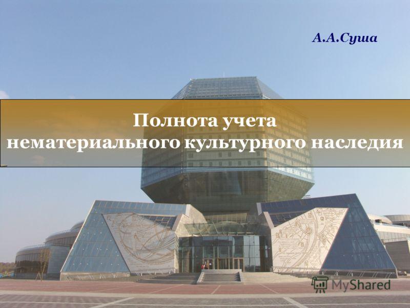 А.А.Суша Полнота учета нематериального культурного наследия