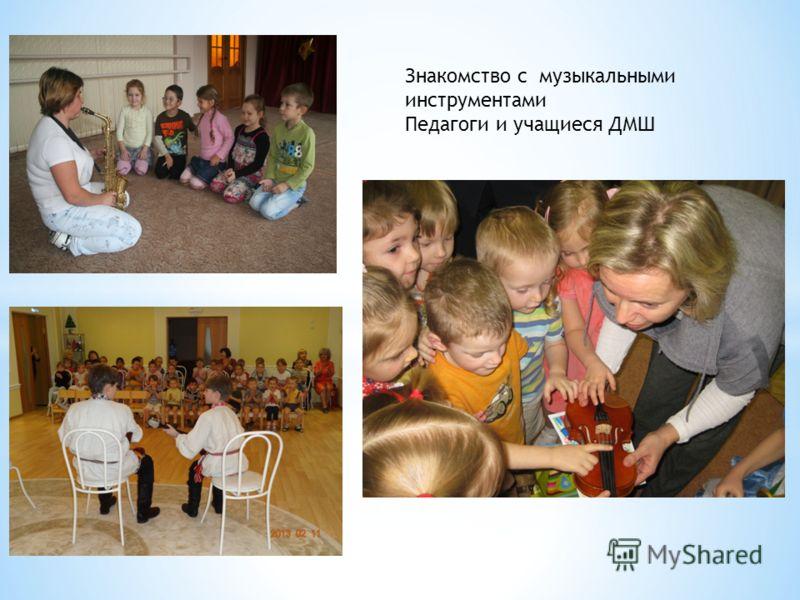 Знакомство с музыкальными инструментами Педагоги и учащиеся ДМШ