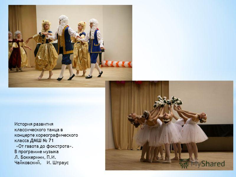 История развития классического танца в концерте хореографического класса ДМШ 71 «От гавота до фокстрота». В программе музыка Л. Боккерини, П.И. Чайковский, И. Штраус