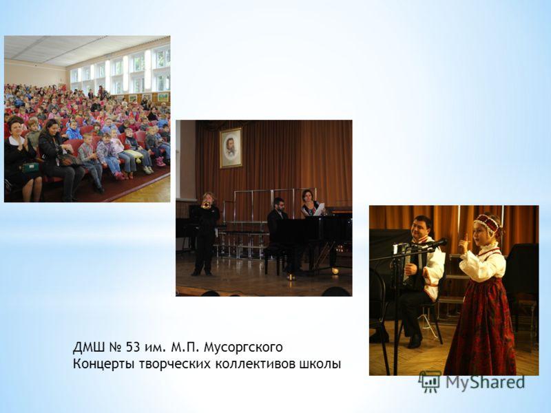 ДМШ 53 им. М.П. Мусоргского Концерты творческих коллективов школы