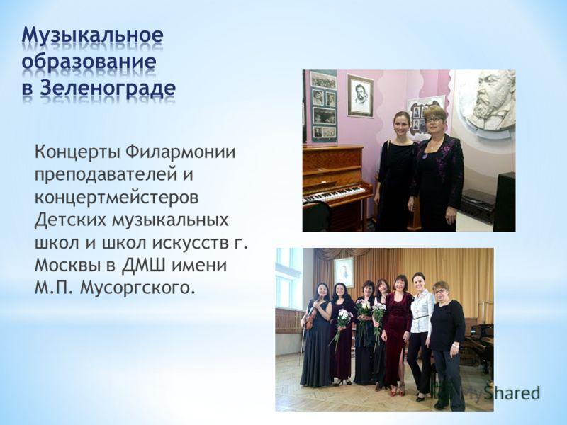 Концерты Филармонии преподавателей и концертмейстеров Детских музыкальных школ и школ искусств г. Москвы в ДМШ имени М.П. Мусоргского.