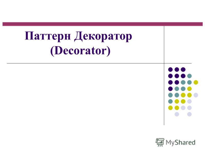 Паттерн Декоратор (Decorator)