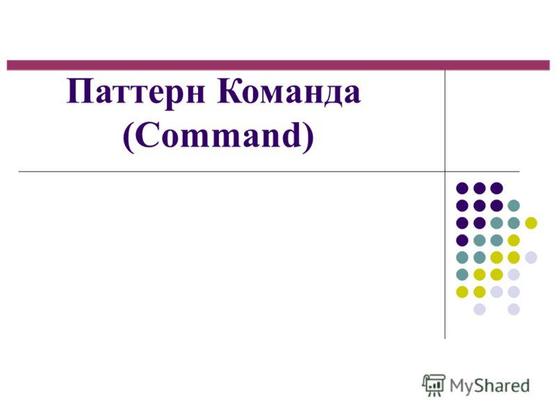 Паттерн Команда (Command)