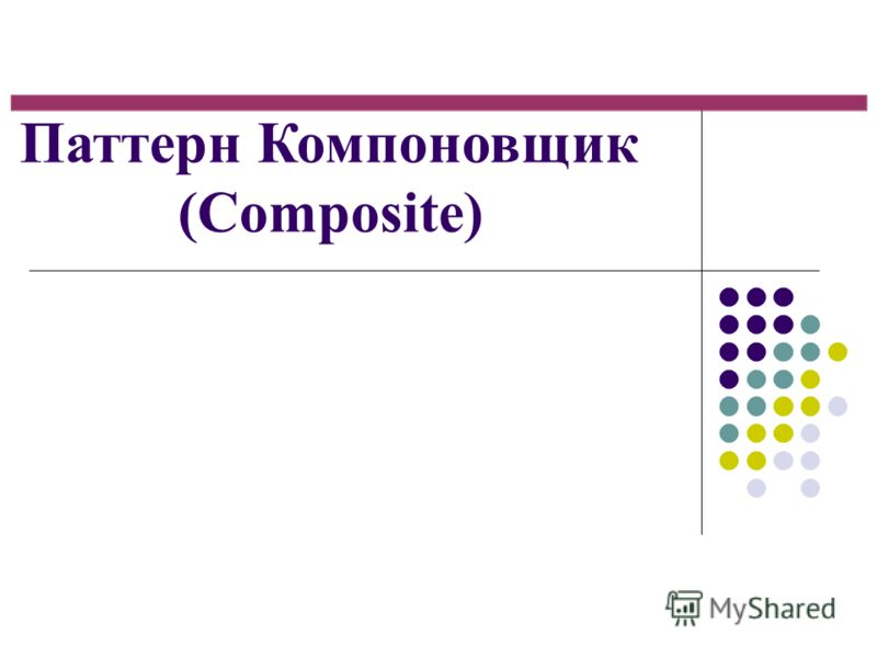 Паттерн Компоновщик (Composite)