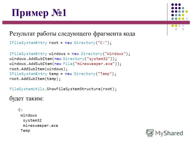 Пример 1 Результат работы следующего фрагмента кода будет таким: IFileSystemEntry root = new Directory(