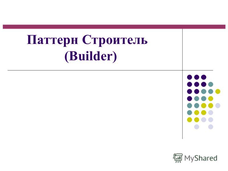Паттерн Строитель (Builder)
