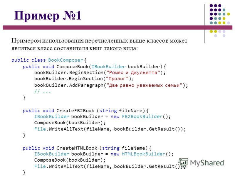 Пример 1 Примером использования перечисленных выше классов может являться класс составителя книг такого вида: public class BookComposer { public void ComposeBook(IBookBuilder bookBuilder) { bookBuilder.BeginSection(