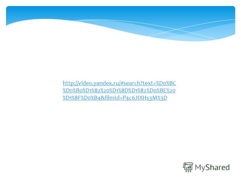 http://video.yandex.ru/#search?text=%D0%BC %D0%B0%D1%82%20%D1%8D%D1%82%D0%BE%20 %D1%8F%D0%B4&filmId=P4c6JIXHs3M%3D