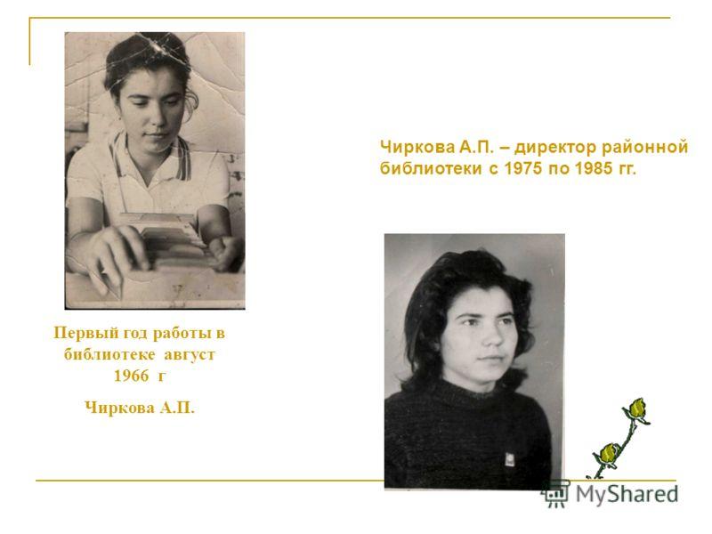 Библиотекарь Выркина И. знакомит юных читателей с новыми книгами. 1947 год.