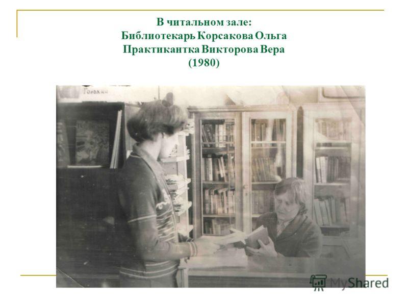 библиотекарь знакомит с книгами
