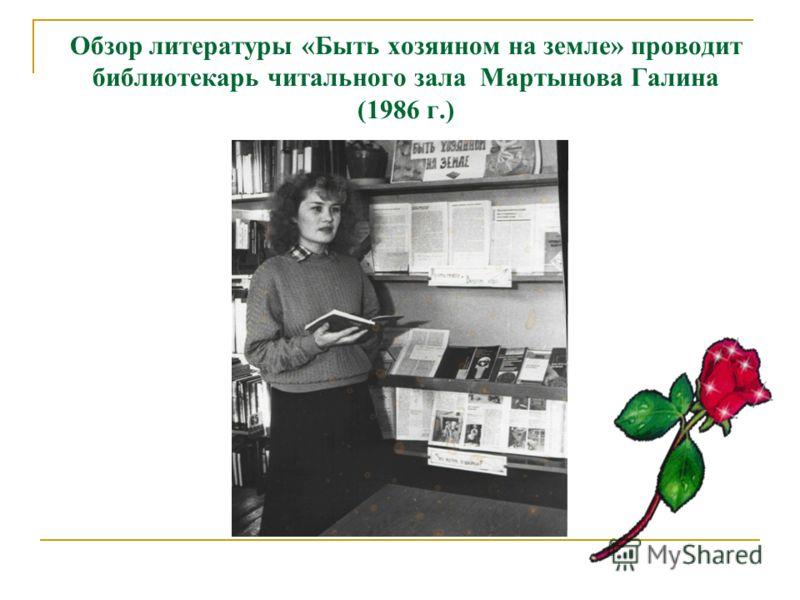 Библиотекарь абонемента Дмитриева А.Ф. знакомит с книжной выставкой «Продовольственная программа СССР »директора Дома культуры Г.Н.Петрова (1985 г)